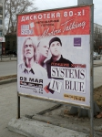 2010_05_03_-_Systems_In_Blue_-_poster_-_Ekaterinburg_06.JPG