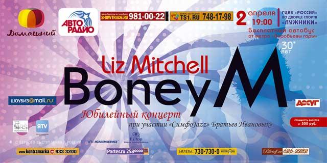 Boney M - 30 лет вместе с нами!